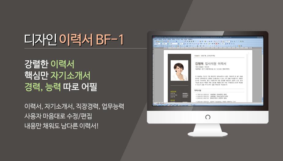 디자인 이력서 BF-1