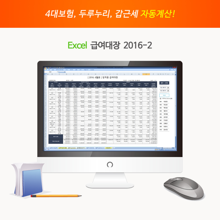행복한연필 엑셀 급여대장 2016-2