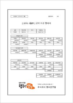 행복한연필 엑셀 급여대장 2016-2 급여명세서F1