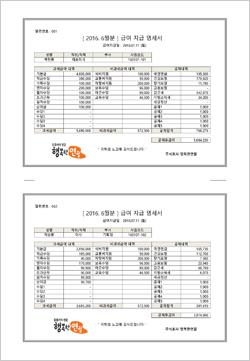 행복한연필 엑셀 급여대장 2016-2 급여명세서F4