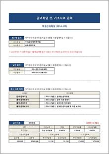 행복한연필 엑셀급여대장 (2014-1호)