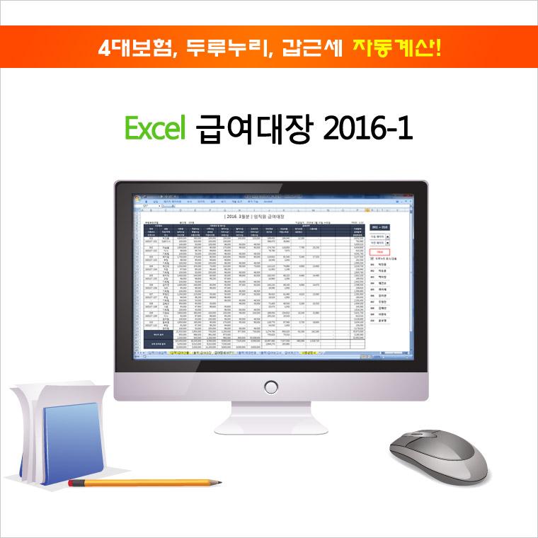 행복한연필 엑셀급여대장